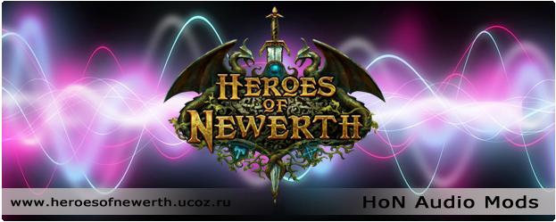 Audio HoN Mods русская озвучка героев HoN