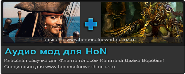Captain Jack Sparrow as Flint Beastwood Audio HoN mod