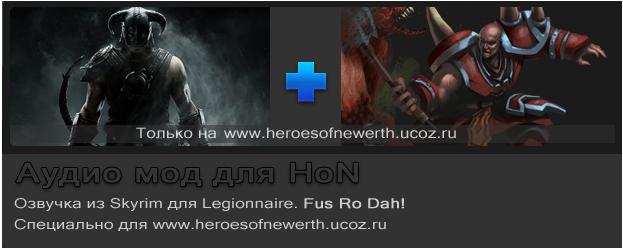 Skyrim HoN Legionnaire mod