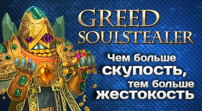 hon альт аватар Greed Soulstealer (SS)